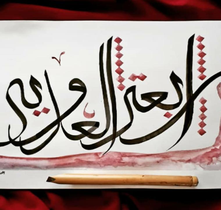 Rabia al Adawiyya : une ode à l'amour du divin